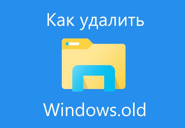 Как удалить windows old? Подробная инструкция