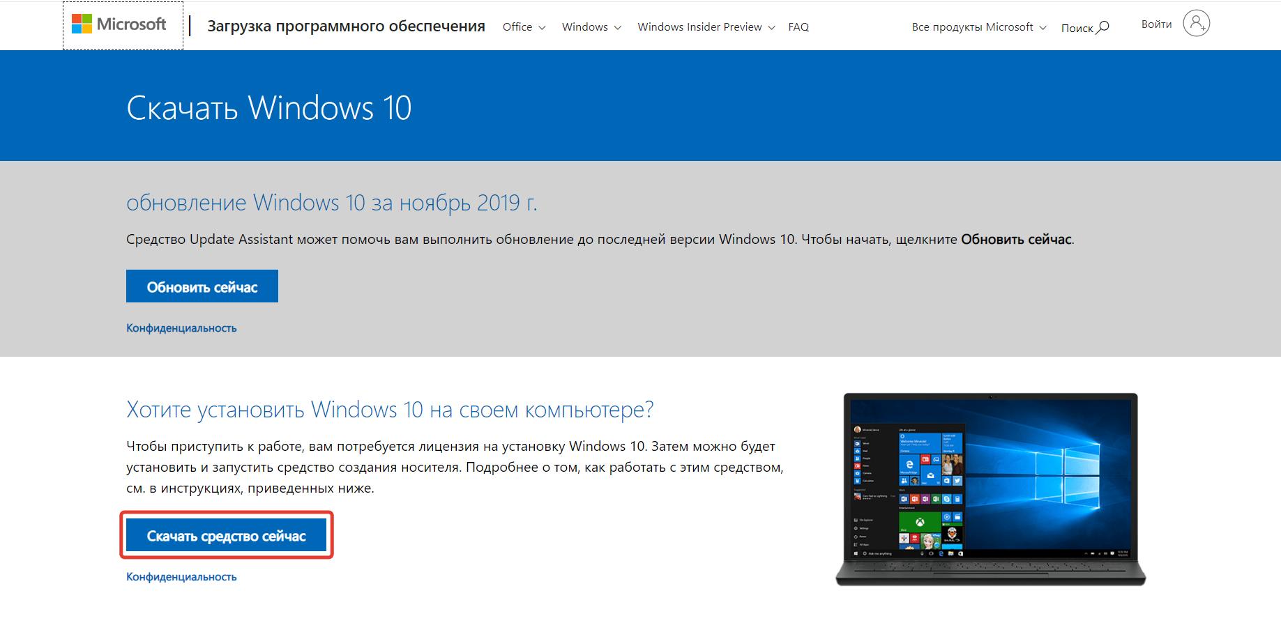 Как сделать установочную флешку Windows 10