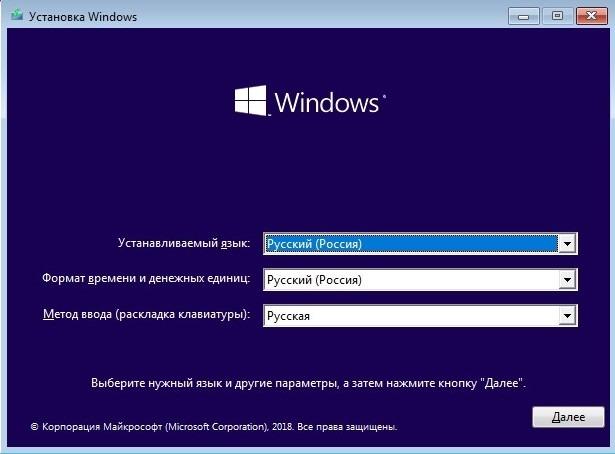 Как установить Windows 10 с флешки: Установка Windows 10: Выбор языка