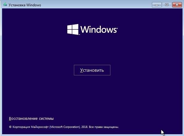 Как установить Windows 10 с флешки: Старт установки Windows 10