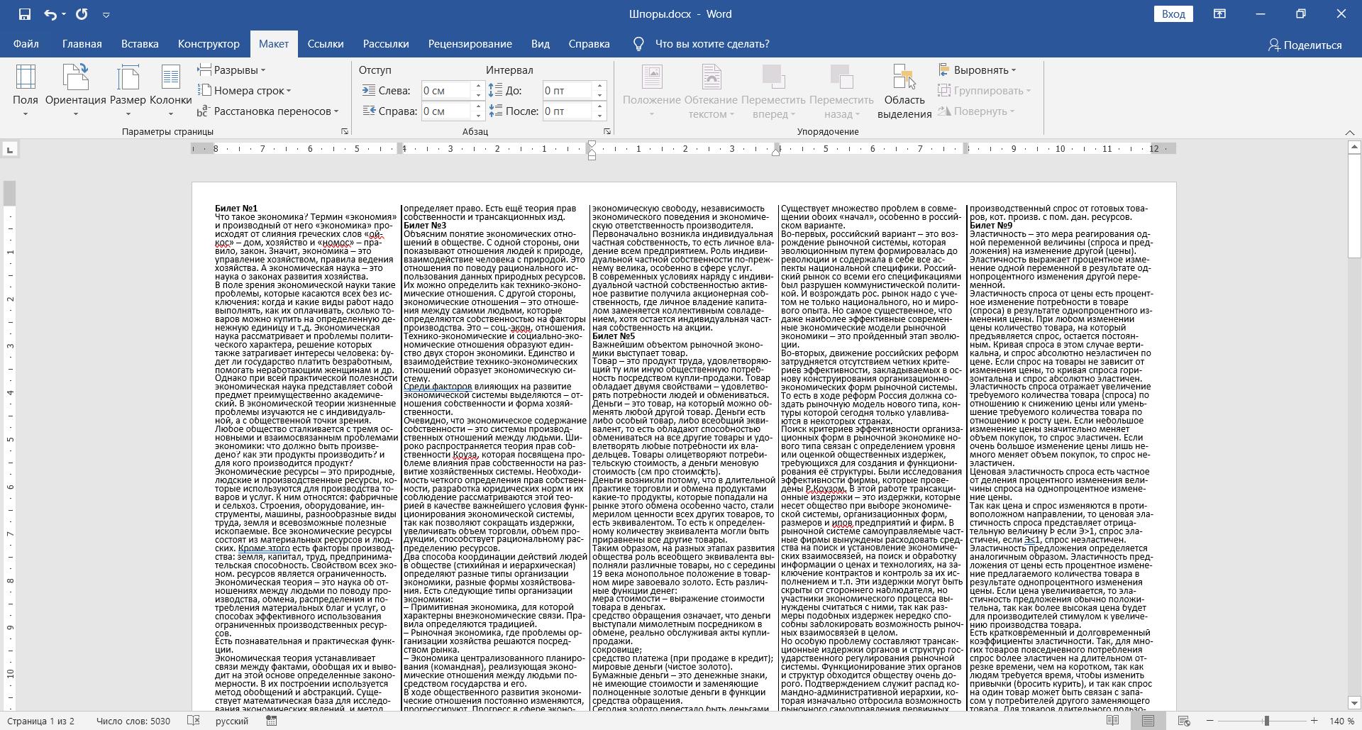 Как сделать шпоры в Word? Настройка колонок