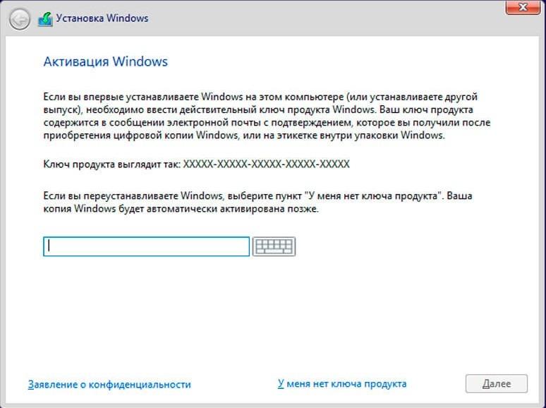 Как установить Windows 10 с флешки: Активация Windows 10