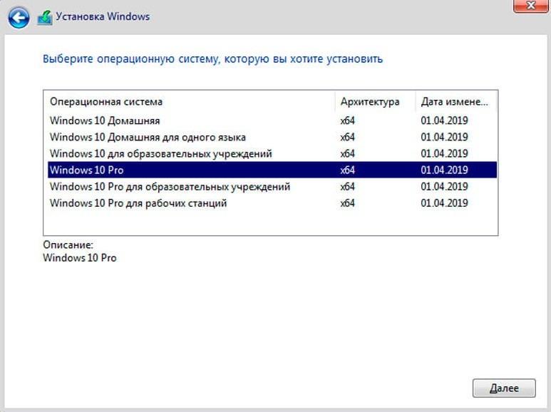 Как установить Windows 10 с флешки: Выбор операционной системы Windows 10