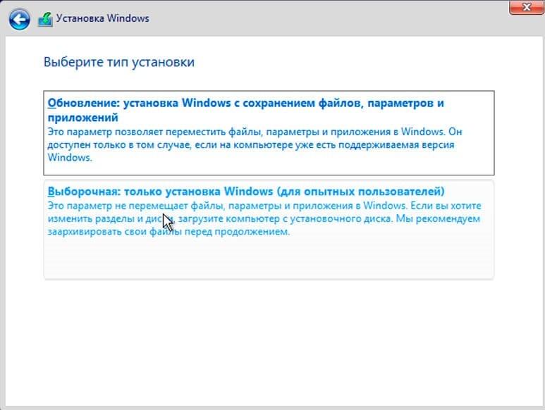 Как установить Windows 10 с флешки: Выбор типа установки