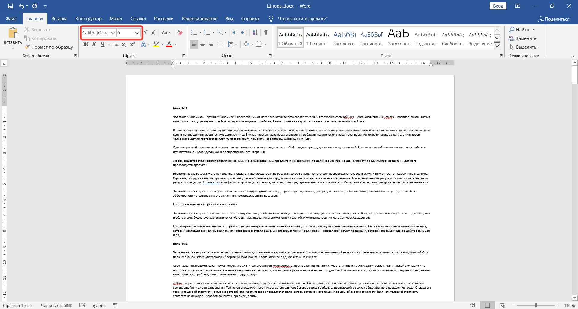 Как сделать шпоры в Word? Изменение размера и семейства шрифта
