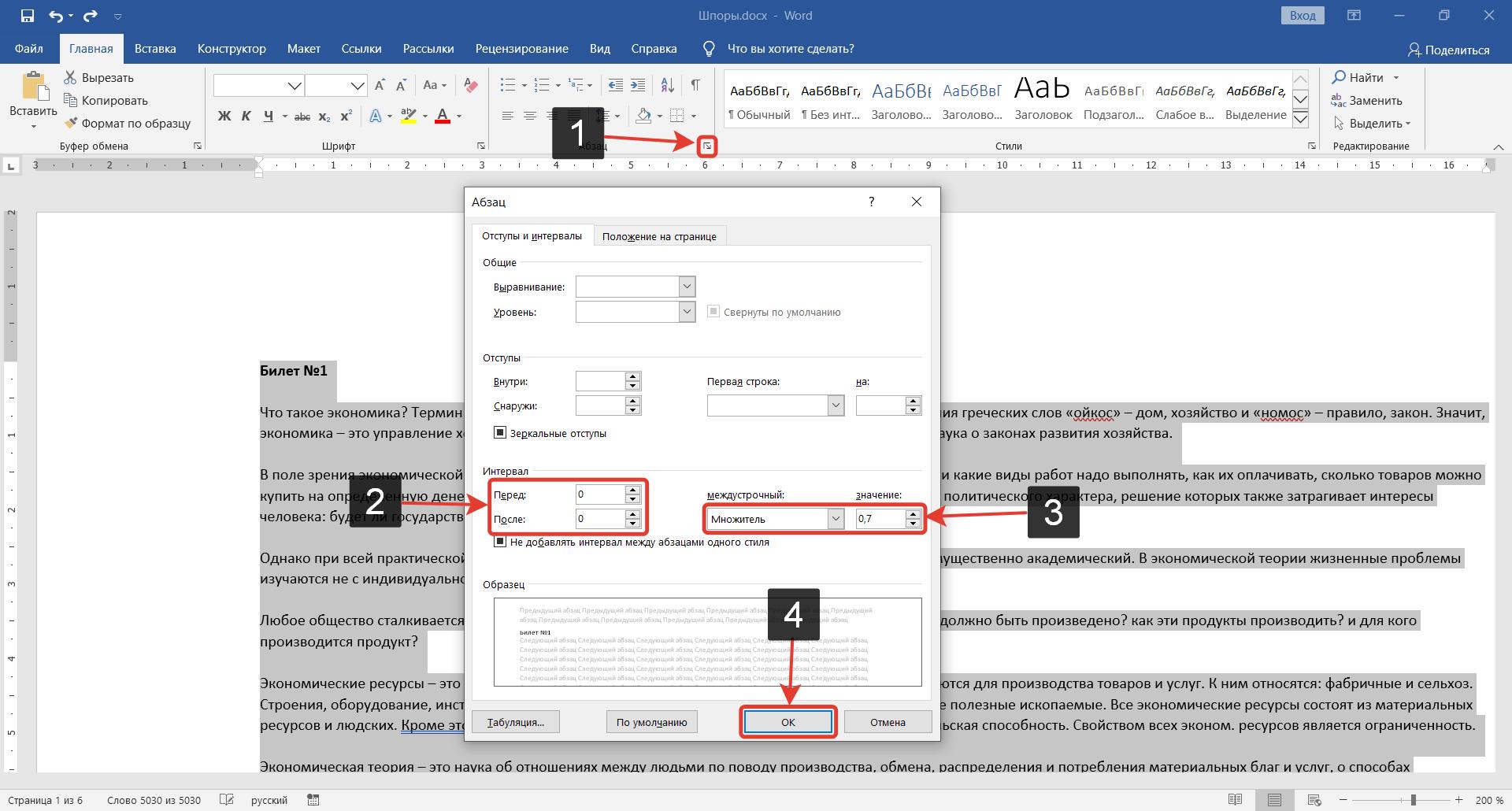 Как сделать шпоры в Word? Изменение межстрочного интервала