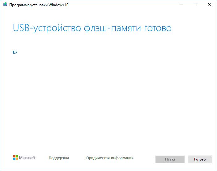 Загрузочная флешка Windows 10 готова