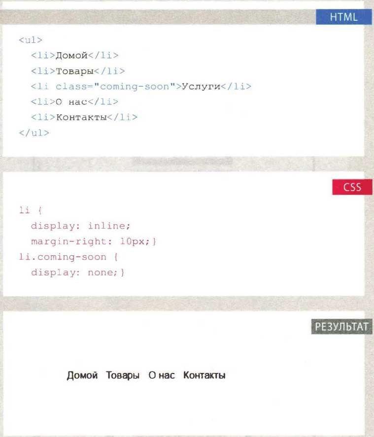 Блоки CSS: Превращение встроенных элементов в блочные и наоборот
