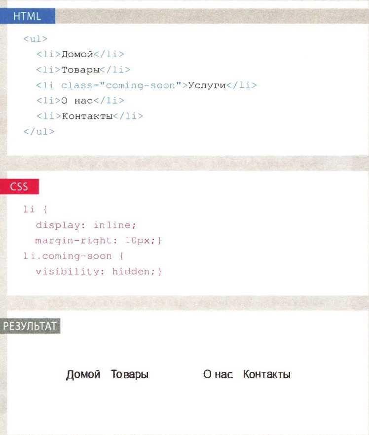 Блоки CSS: Сокрытие блоков